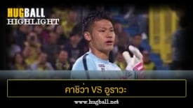 ไฮไลท์ฟุตบอล คาชิว่า เรย์โซล 1-0 อูราวะ เรด ไดมอนส์