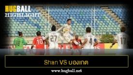 ไฮไลท์ฟุตบอล Shan United 1-4 บองเกต อังกอร์ เอฟซี
