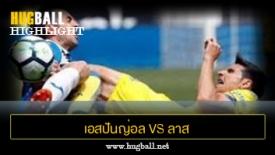 ไฮไลท์ฟุตบอล เอสปันญ่อล 1-1 ลาส พัลมาส