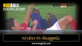 ไฮไลท์ฟุตบอล กว่างโจว เอเวอร์แกรนด์ 1-0 เจียงซูซูหนิง เอฟซี