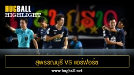 ไฮไลท์ฟุตบอล สุพรรณบุรี เอฟซี 3-0 แอร์ฟอร์ซ เซ็นทรัล เอฟซี