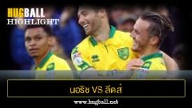 ไฮไลท์ฟุตบอล นอริช ซิตี้ 2-1 ลีดส์ ยูไนเต็ด