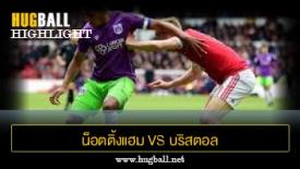 ไฮไลท์ฟุตบอล น็อตติ้งแฮม ฟอเรสต์ 0-0 บริสตอล ซิตี้