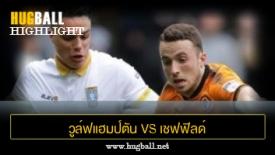 ไฮไลท์ฟุตบอล วูล์ฟแฮมป์ตัน 0-0 เชฟฟิลด์ เว้นส์เดย์
