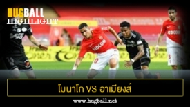 ไฮไลท์ฟุตบอล โมนาโก 0-0 อาเมียงส์