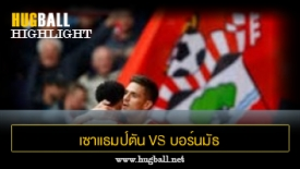 ไฮไลท์ฟุตบอล เซาแธมป์ตัน 2-1 บอร์นมัธ