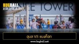 ไฮไลท์ฟุตบอล อุบล ยูเอ็มที ยูไนเต็ด 0-3 แบงค็อก ยูไนเต็ด