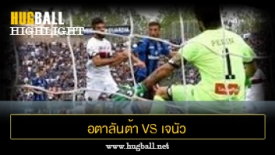 ไฮไลท์ฟุตบอล อตาลันต้า 3-1 เจนัว