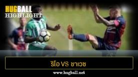 ไฮไลท์ฟุตบอล ริโอ อาฟ 2-1 ชาเวซ