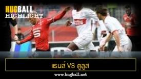 ไฮไลท์ฟุตบอล แรนส์ 2-1 ตูลูส