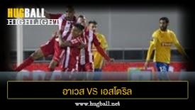 ไฮไลท์ฟุตบอล อาเวส 1-0 เอสโตริล