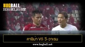 ไฮไลท์ฟุตบอล คาชิม่า แอนท์เลอร์ส 2-1 วี-วาเรน นากาซากิ