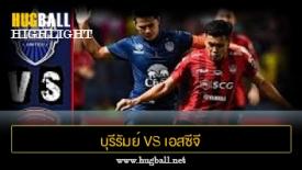 ไฮไลท์ฟุตบอล บุรีรัมย์ ยูไนเต็ด 4-0 เอสซีจี เมืองทอง ยูไนเต็ด