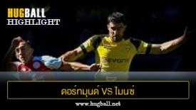 ไฮไลท์ฟุตบอล ดอร์ทมุนด์ 1-2 ไมนซ์ 05