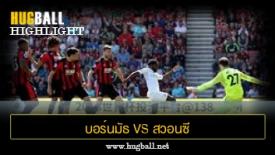 ไฮไลท์ฟุตบอล บอร์นมัธ 1-0 สวอนซี ซิตี้