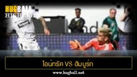 ไฮไลท์ฟุตบอล แฟรงค์เฟิร์ต 3-0 ฮัมบูร์ก