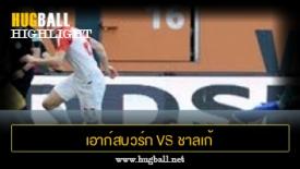 ไฮไลท์ฟุตบอล เอาก์สบวร์ก 1-2 ชาลเก้ 04