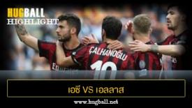 ไฮไลท์ฟุตบอล เอซี มิลาน 4-1 เอลลาส เวโรน่า