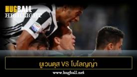 ไฮไลท์ฟุตบอล ยูเวนตุส 3-1โบโลญญ่า