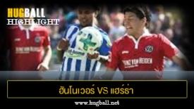 ไฮไลท์ฟุตบอล ฮันโนเวอร์ 96 3-1 แฮร์ธ่า เบอร์ลิน