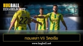 ไฮไลท์ฟุตบอล ทอนเดล่า 1-4 วิคตอเรีย กุยมาร์เรซ