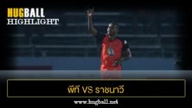 ไฮไลท์ฟุตบอล พีที ประจวบ เอฟซี 5-0 ราชนาวี