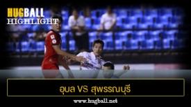 ไฮไลท์ฟุตบอล อุบล ยูเอ็มที ยูไนเต็ด 0-1 สุพรรณบุรี เอฟซี