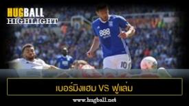 ไฮไลท์ฟุตบอล เบอร์มิงแฮม 3-1 ฟูแล่ม
