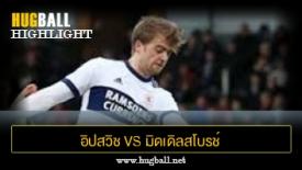 ไฮไลท์ฟุตบอล อิปสวิช ทาวน์ 2-2 มิดเดิลสโบรช์