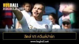 ไฮไลท์ฟุตบอล ลีดส์ ยูไนเต็ด 2-0 ควีนส์ปาร์ก เรนเจอร์ส