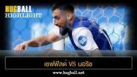 ไฮไลท์ฟุตบอล เชฟฟิลด์ เว้นส์เดย์ 5-1 นอริช ซิตี้