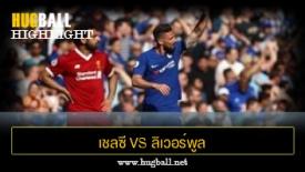 ไฮไลท์ฟุตบอล เชลซี 1-0 ลิเวอร์พูล