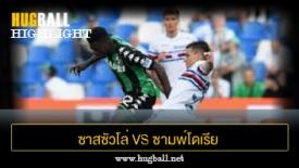 ไฮไลท์ฟุตบอล ซาสซัวโล่ 1-0 ซามพ์โดเรีย