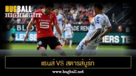 ไฮไลท์ฟุตบอล แรนส์ 2-1 สตารส์บูร์ก