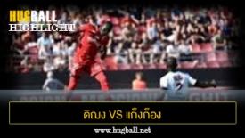 ไฮไลท์ฟุตบอล ดิฌง 3-1 แก็งก็อง