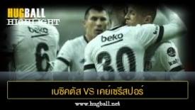 ไฮไลท์ฟุตบอล เบซิคตัส 2-0 เคย์เซรีสปอร์