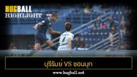 ไฮไลท์ฟุตบอล บุรีรัมย์ ยูไนเต็ด 3-2 ชอนบุก ฮุนได มอเตอร์ส