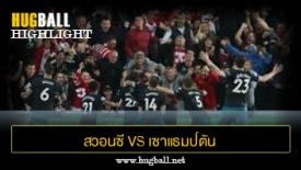 ไฮไลท์ฟุตบอล สวอนซี ซิตี้ 0-1 เซาแธมป์ตัน