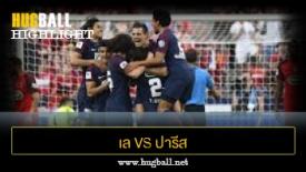 ไฮไลท์ฟุตบอล เล เออบิเยรส์ 0-2 ปารีส แซงต์ แชร์กแมง