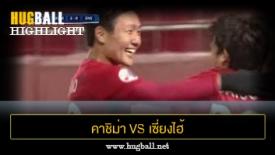 ไฮไลท์ฟุตบอล คาชิม่า แอนท์เลอร์ส 3-1 เซี่ยงไฮ้ อีสต์ เอเชีย เอฟซี