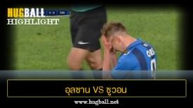 ไฮไลท์ฟุตบอล อุลซาน ฮุนได โฮรางอี 1-0 ซูวอน ซัมซุง บลูวิงส์