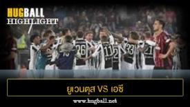 ไฮไลท์ฟุตบอล ยูเวนตุส 4-0 เอซี มิลาน