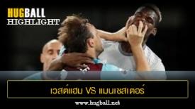 ไฮไลท์ฟุตบอล เวสต์แฮม ยูไนเต็ด 0-0 แมนเชสเตอร์ ยูไนเต็ด