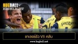 ไฮไลท์ฟุตบอล ชาเลอร์รัว 1-3 คลับ บรูช
