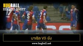 ไฮไลท์ฟุตบอล บาเซิล 5-1 ยัง บอยส์
