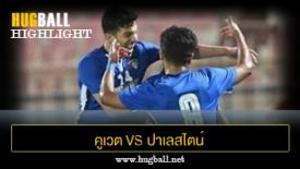 ไฮไลท์ฟุตบอล คูเวต 2-0 ปาเลสไตน์