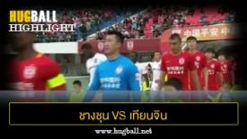 ไฮไลท์ฟุตบอล ชางชุน ย่าไท่ 0-1 เทียนจิน เทนด้า