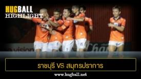 ไฮไลท์ฟุตบอล ราชบุรี มิตรผล เอฟซี 2-1 พัทยา ยูไนเต็ด