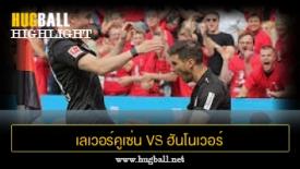ไฮไลท์ฟุตบอล เลเวอร์คูเซ่น 3-2 ฮันโนเวอร์ 96