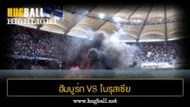 ไฮไลท์ฟุตบอล ฮัมบูร์ก 2-1 โบรุสเซีย มึนเช่นกลัดบัค